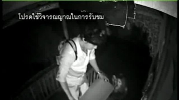 คนอวดผี(16-03-54) - ปีใหม่ สุมนรัตน์ 3/5