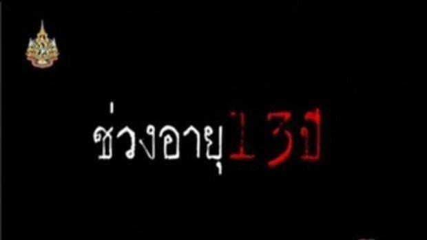 เรื่องจริงผ่านจอ(19-05-54) - รถชนไฟไหม้,เด็กหัวติด