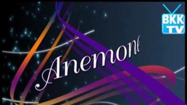 Anemone Special 26 4 54 ตอนที่ 3