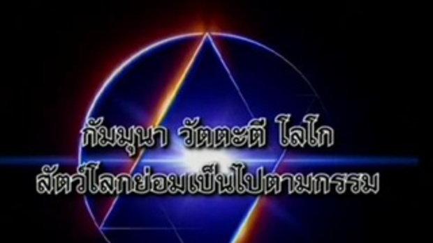 กรรมลิขิต - โซ่บาป 1/3