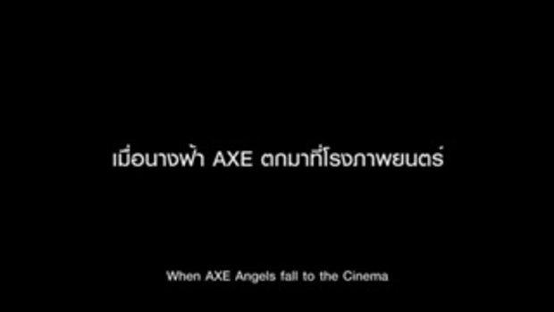 เมื่อนางฟ้า AXE ตกลงมาที่โรงภาพยนตร์