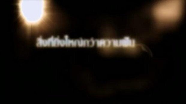 พุ่มพวง ดวงจันทร์ - Trailer