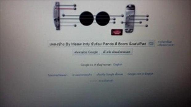 เจ๋งอะ เล่นเพลงช้าง ในเว็บกูเกิ้ล