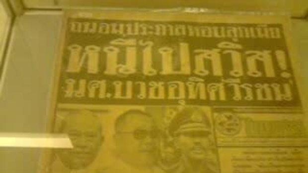 1.67 ศตวรรษ์หนังสือพิมพ์ไทย  ที่สยามพารากอนเวลิค์