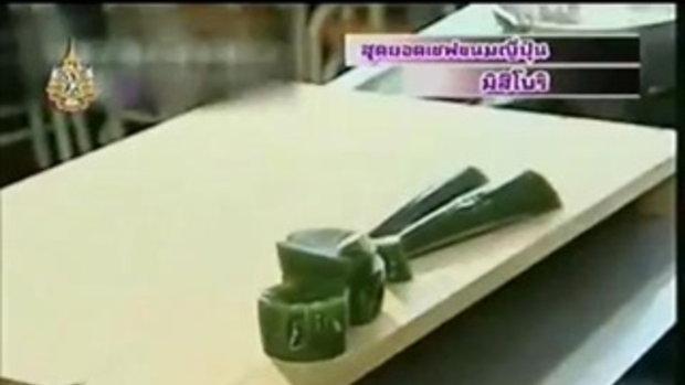 ทีวีแชมเปี้ยนส์ - สุดยอดเชฟขนมญี่ปุ่น 3/3