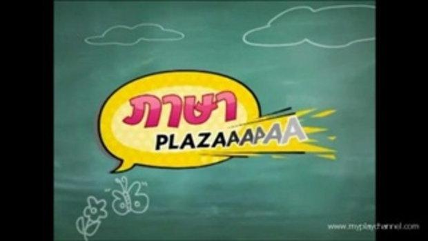 ภาษา PLAZA ตอนที่ 16 การลงเสียงหนักในภาษาอังกฤษ