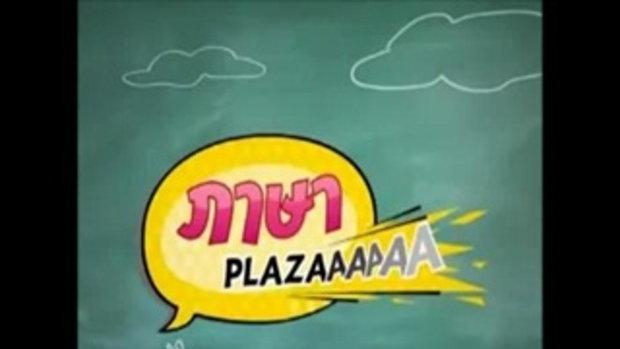 ภาษา PLAZA ตอนที่20 ออกเสียงภาษาอังกฤษ