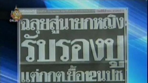 ปู มาร์ค ผ่านฉลุย แกนนำแดงวืด