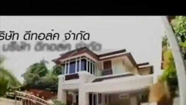 ที่นี่หมอชิต - เยี่ยมบ้าน บุ๋ม ปนัดดา วงศ์ผู้ดี 1/5