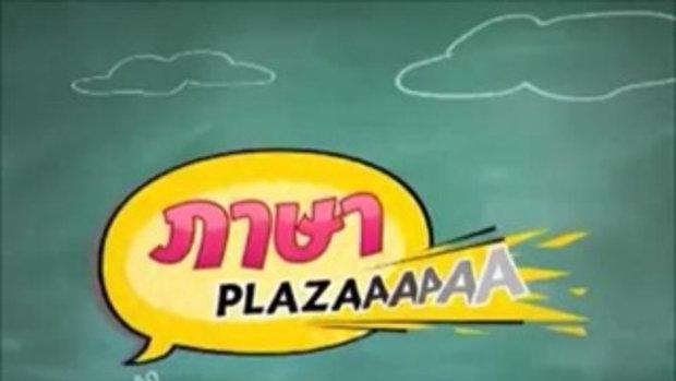 ภาษา PLAZA ตอน 37 - ภาษาไทยใช้ให้ถูก