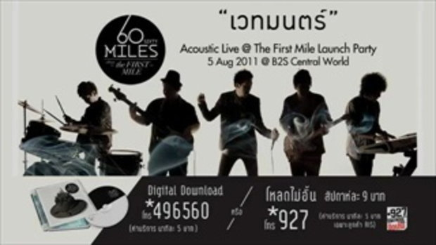Sixty Miles - เวทมนตร์ Acoustic Live @ The First Mile Launch Party