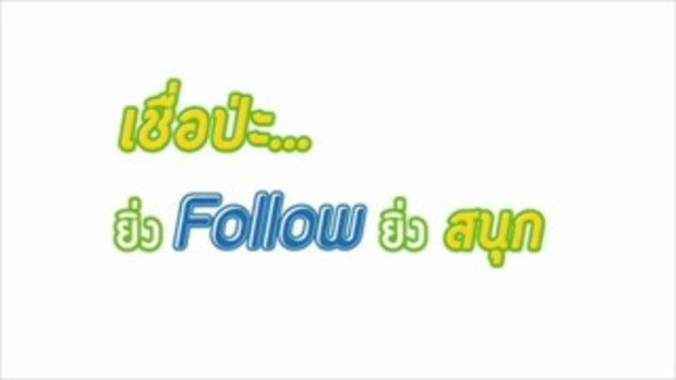 ยิ่ง Follow ยิ่งสนุก