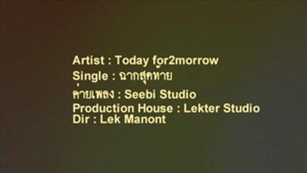 [MV] ฉากสุดท้าย - Today for2morrow