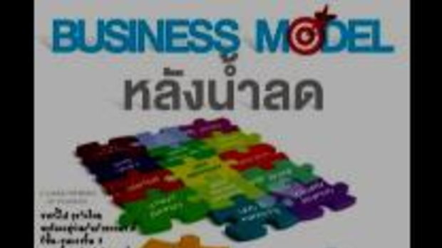 Business Model หลังน้ำลด