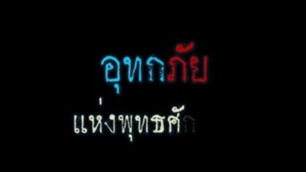 คนไทยแร้งน้ำใจ ?