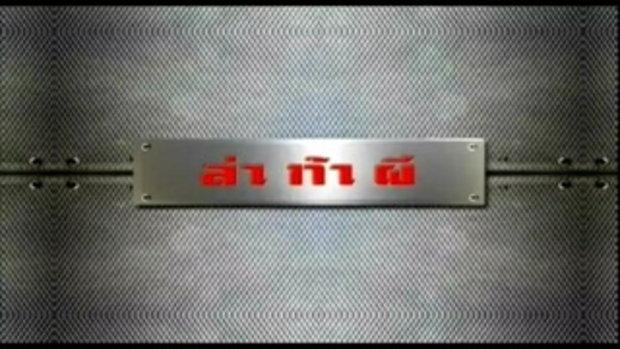 คนอวดผี - ล่าท้าผี สื่อสารกับวิญญาณ 1/3