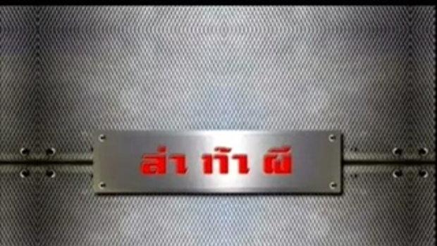 คนอวดผี - ส่งท้ายปี เทปสุดท้ายช่อง7 6/8