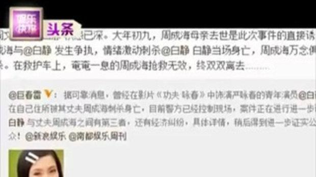 ไป่จิง ดาราจีนโดนสามีแทงเสียชีวิต  คาดคบชู้