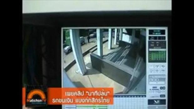 นาทีปล้นรถขนเงิน กสิกรไทย