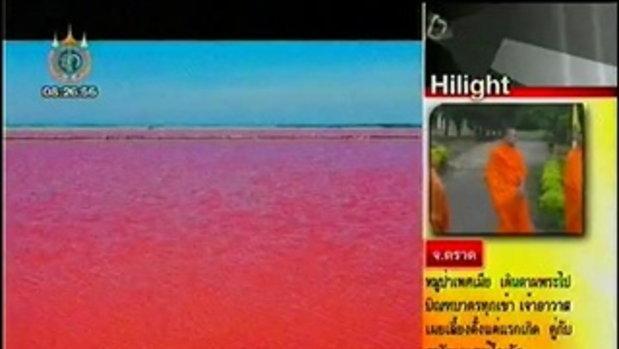 อึ้ง!!! พบ ทะเลสีเลือด