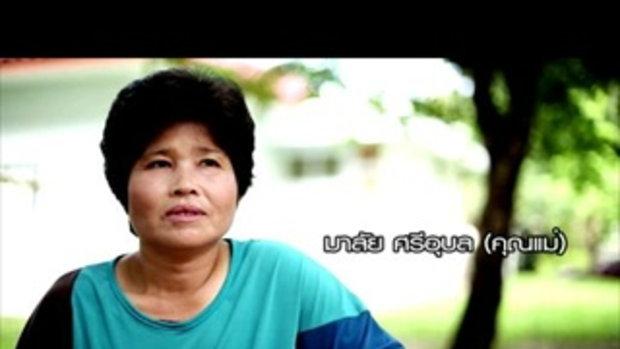 Special Olympics – ขอบคุณค่ะแม่ที่เชื่อมั่นในตัวหนู