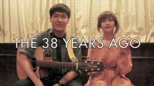 ใจกลางความรู้สึกดีๆ - The 38 Years Ago [ Cover ]