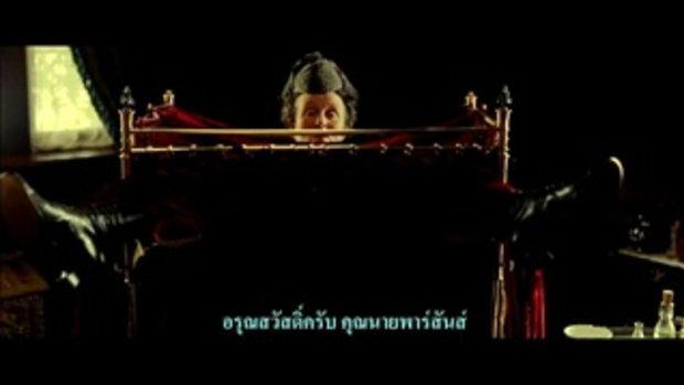 Hysteria ประดิษฐ์รัก เปิดปุ๊ปติดปั๊ป - Trailer