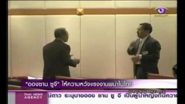เหตุการณ์อื้อฉาวรัฐสภาไทย