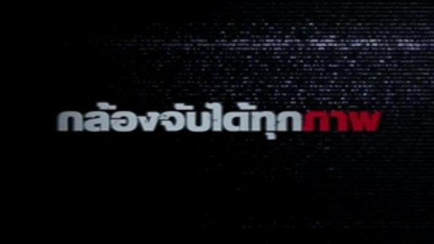 วงจรปิด - Trailer
