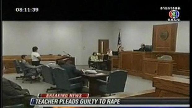 ครูผู้หญิงข่มขืนลูกศิษย์ผู้ชาย 7 คน