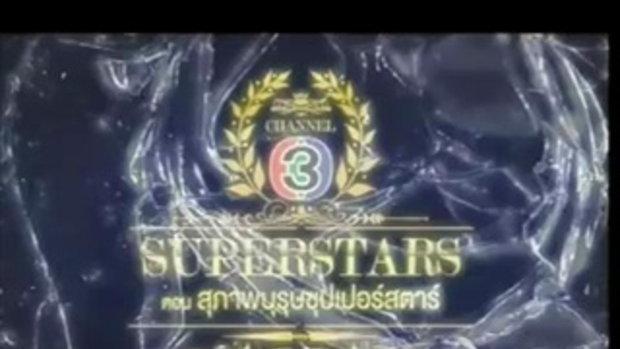 SuperStars สุภาพบุรุษจุฑาเทพ 23 ธันวาคม 2555 2/3