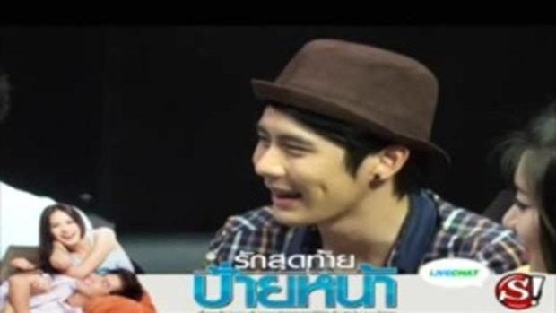 Sanook Live Chat - นักแสดง ภ.รักสุดท้ายป้ายหน้า 2/3