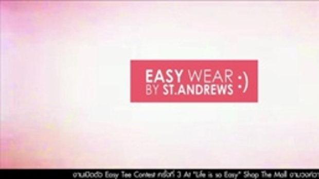 Easy Tee Contest ครั้งที่3 ประกวดออกแบบเสื้อยืดชิงเงินรางวัลกว่า 200,000 บาท