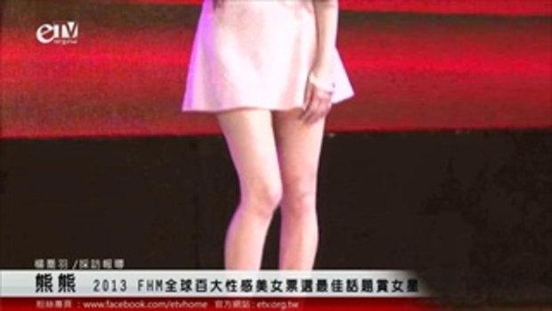 น้องหมี wang yu fei ในงาน FHM 100 Sexiest Women ที่ไต้หวัน