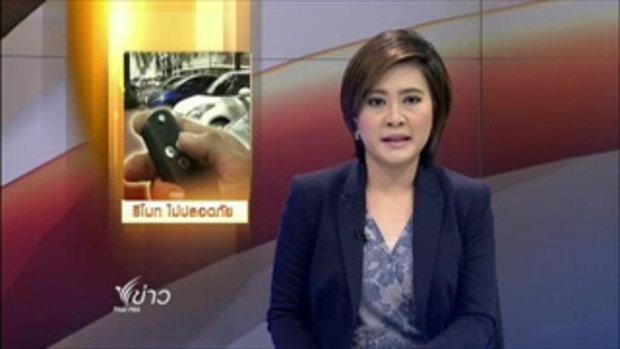 เตือนภัย ระบบบล็อคสัญญาณรีโมทรถยนต์ เพื่อขโมยทรัพย์สินภายในรถ
