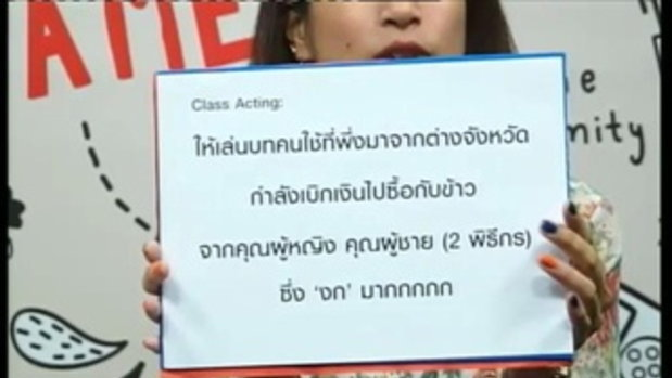 แตงไทยAF10 แสดงละครบทคนใช้