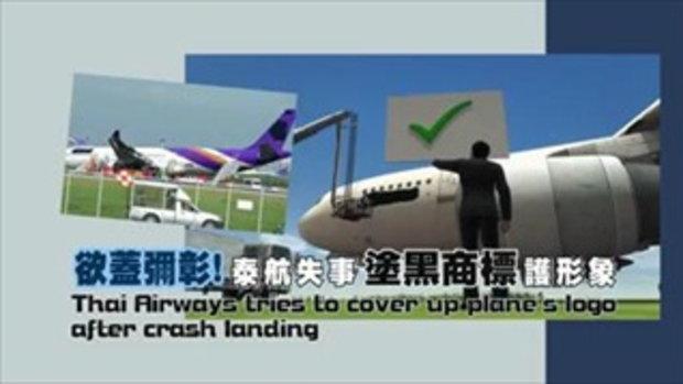 สื่อไต้หวันเจ้าเก่า ทำการ์ตูนล้อเลียน การบินไทย