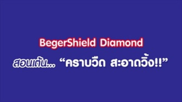 ฝากโปรโมตกิจกรรม BegerShield Dancing ชิงเงินรางวัลกว่า 200,000 บาท ค่า