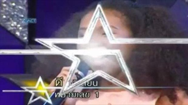 The Star 9 หมายเลข 1 ดี