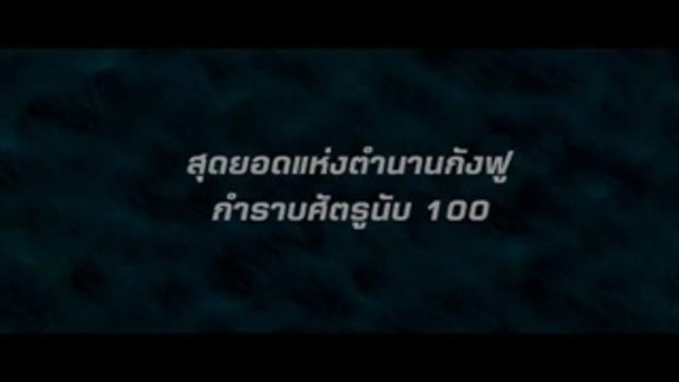 ตัวอย่างหนัง The Grandmaster ยอดปรมาจารย์ยิปมัน - (2013)