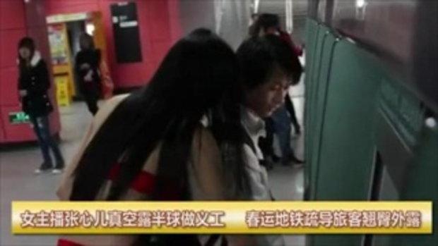 สาวจีนสวมบิกินี่ช่วยคนเดินทางรถไฟใต้ดิน