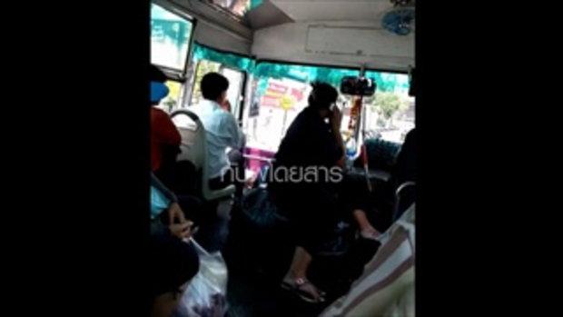 กระเป๋ารถเมล์ด่าผู้โดยสาร แถมท้าให้ไปฟ้องเพราะเขา ไม่กลัว