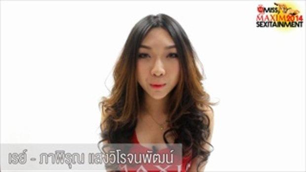 คลิปแนะนำตัว เรย์-ภาพิรุณ แสงวิโรจนพัฒน์ MISS MAXIM THAILAND 2014