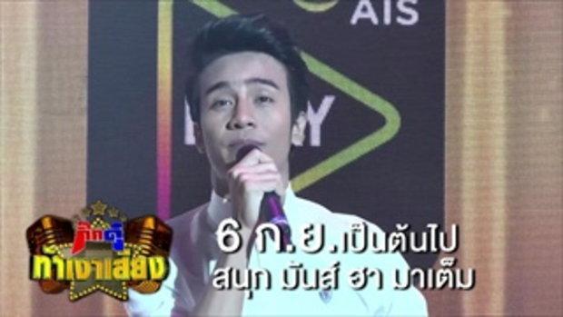 กิ๊กดู๋ ท้าเงาเสียง : Promote Ep.1 ก้อง ห้วยไร่ on AIS Play [6 กันยายน 59] Full HD