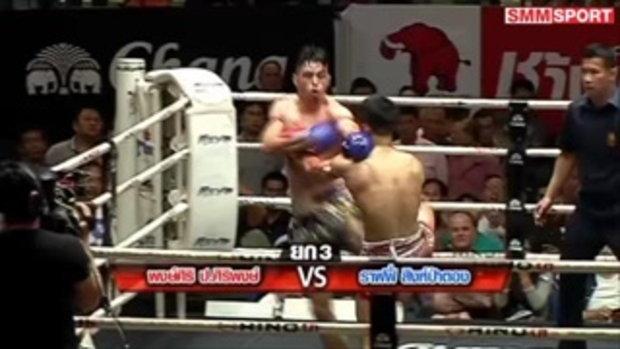 คู่มันส์ มวยไทย : พงษ์ศิริ ป.ศิริพงษ์ vs ราฟฟี่ สิงห์ป่าตอง