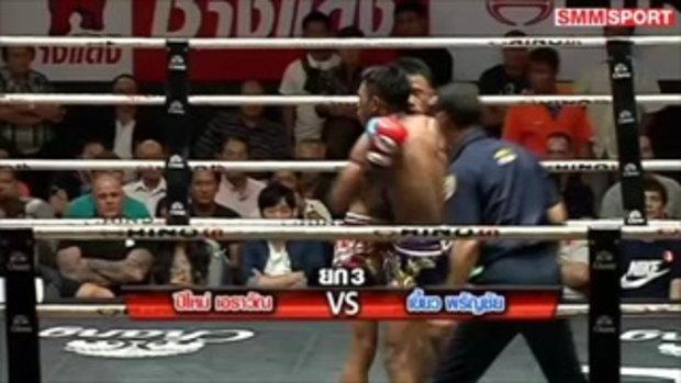 คู่มันส์ มวยไทย : ปีใหม่ เอราวัณ vs เขี้ยว พรัญชัย
