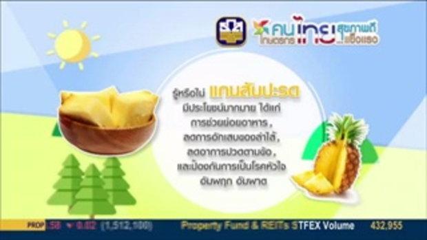 สโมสรสุขภาพ (2 ก.ย.59) กินอย่างไรให้ (ไม่) เป็น สับปะรด