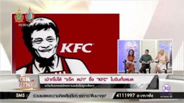 เม้าท์ไปได้ แจ็คหม่า ซื้อ KFC ในจีนทั้งหมดเพราะจะแก้แค้น!!