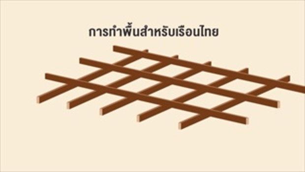 คลิปอ๊อด อ๊อด : การทำพื้นเรือนไทย มีกี่แบบ ??