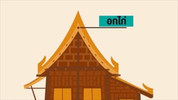 คลิปอ๊อด อ๊อด : ส่วนประกอบของหลังคาเรือนไทย